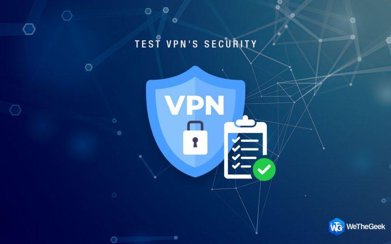 Как проверить безопасность вашего VPN?